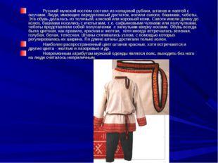 Русский мужской костюм состоял из холщовой рубахи, штанов и лаптей с онучами