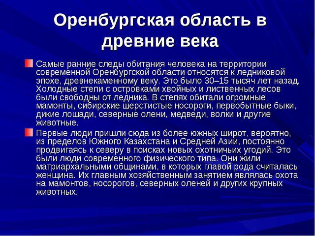 Оренбургская область в древние века Самые ранние следы обитания человека на т...