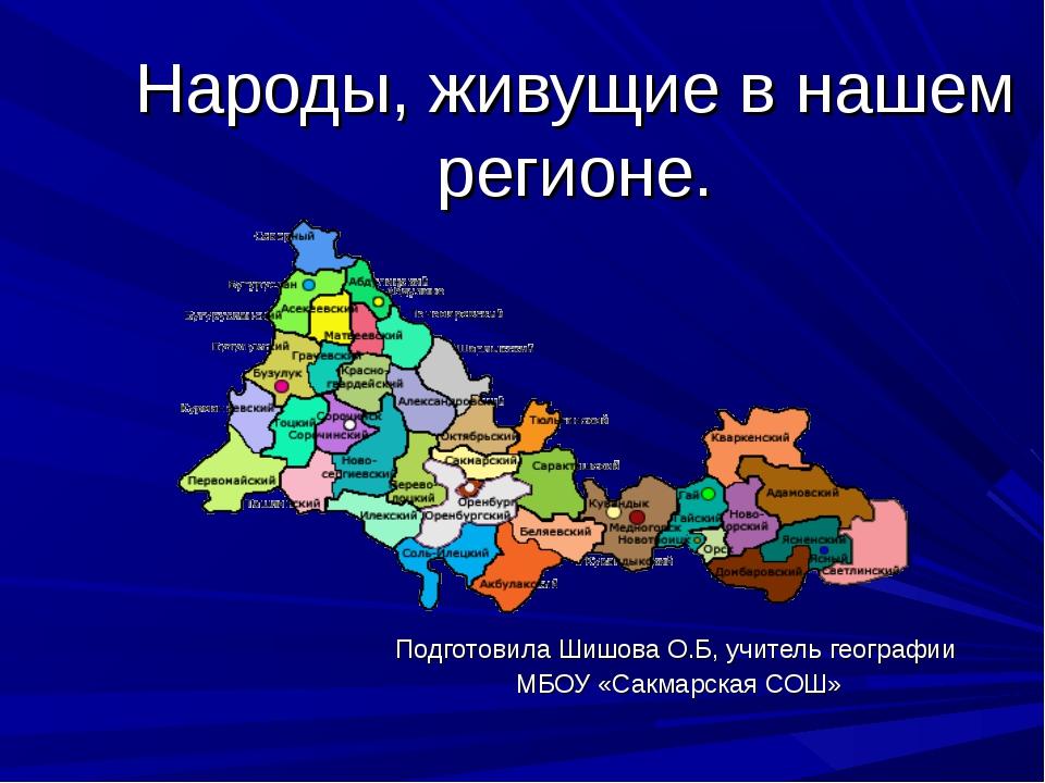 Народы, живущие в нашем регионе. Подготовила Шишова О.Б, учитель географии МБ...