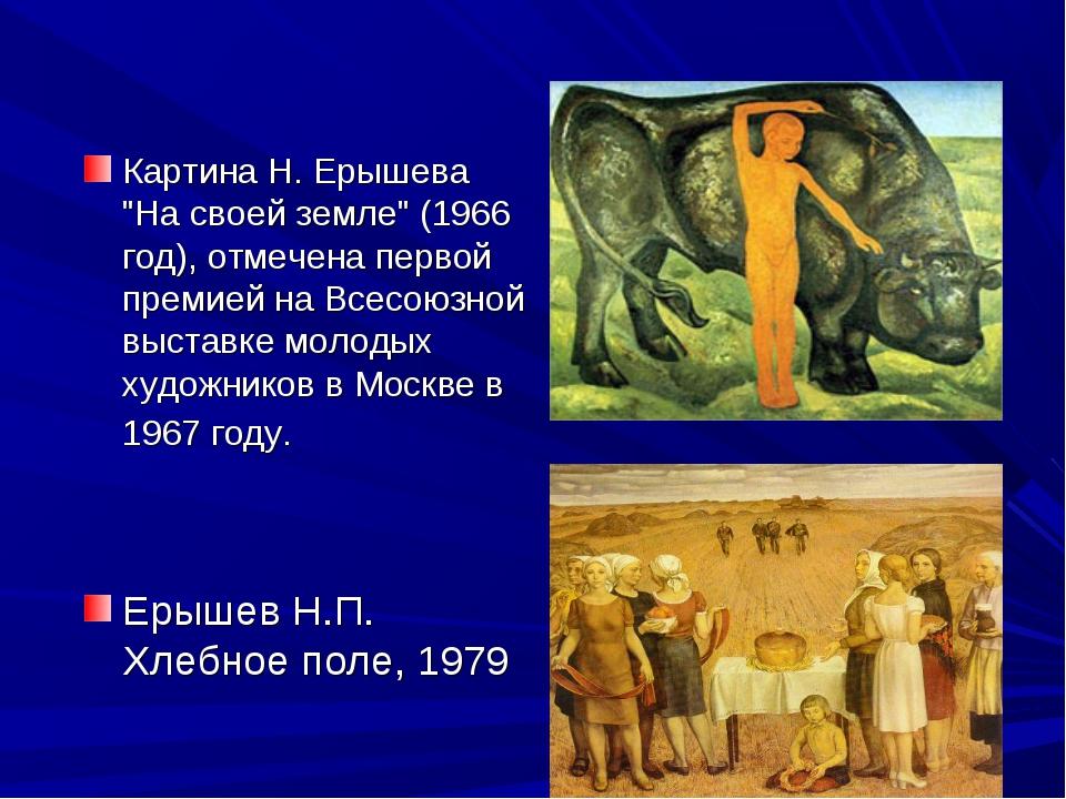 """Картина Н. Ерышева """"На своей земле"""" (1966 год), отмечена первой премией на В..."""