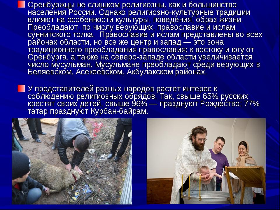 Оренбуржцы не слишком религиозны, как и большинство населения России. Однако...