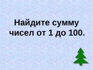 Найдите сумму чисел от 1 до 100.
