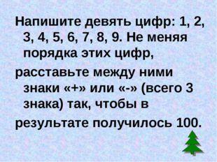 Напишите девять цифр: 1, 2, 3, 4, 5, 6, 7, 8, 9. Не меняя порядка этих цифр,