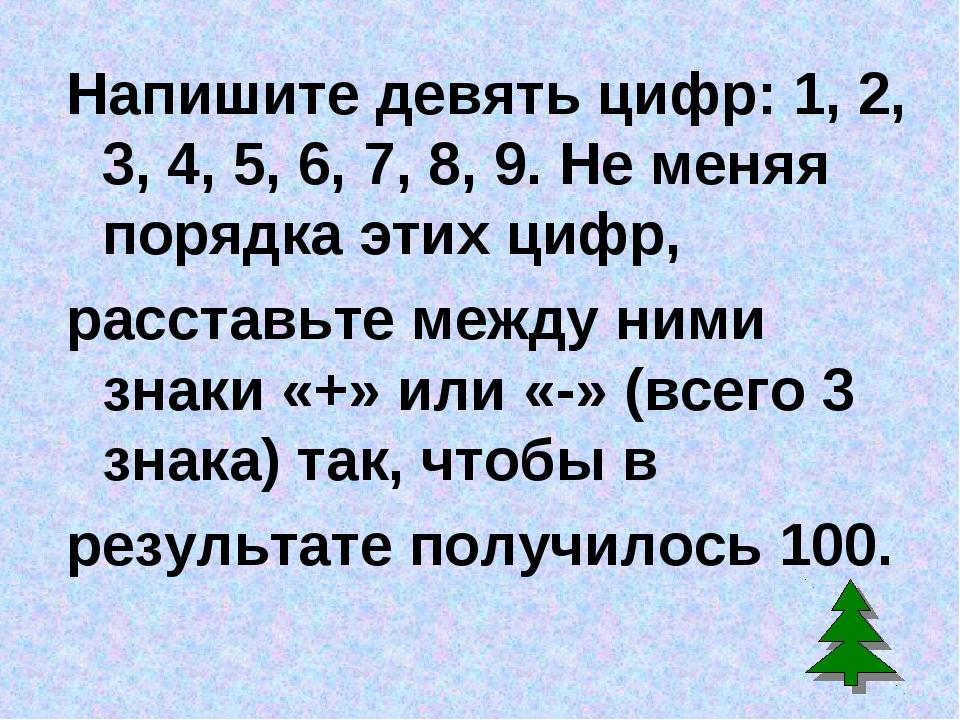 Напишите девять цифр: 1, 2, 3, 4, 5, 6, 7, 8, 9. Не меняя порядка этих цифр,...