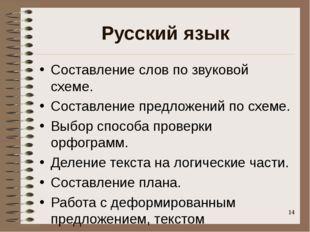 Русский язык Составление слов по звуковой схеме. Составление предложений по с