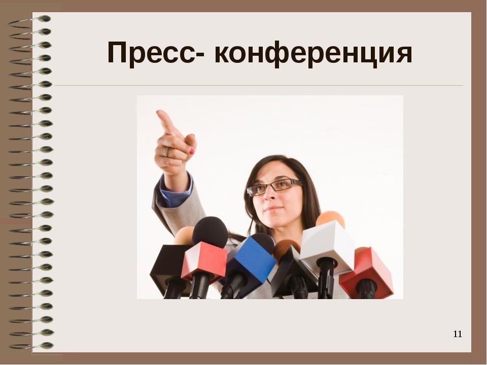 Пресс- конференция *