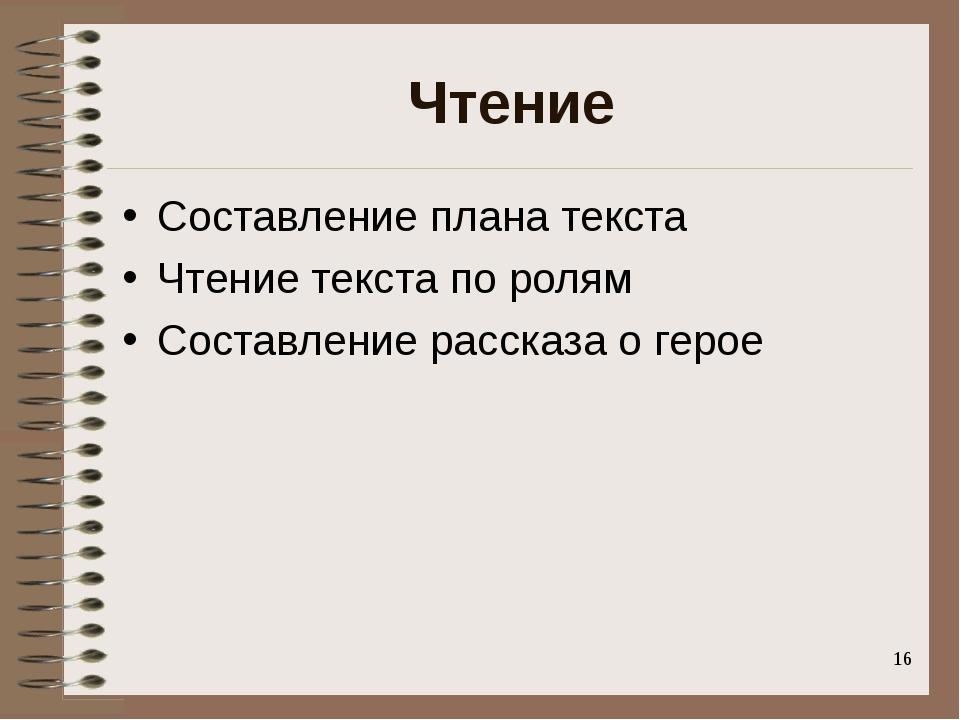Чтение Составление плана текста Чтение текста по ролям Составление рассказа о...