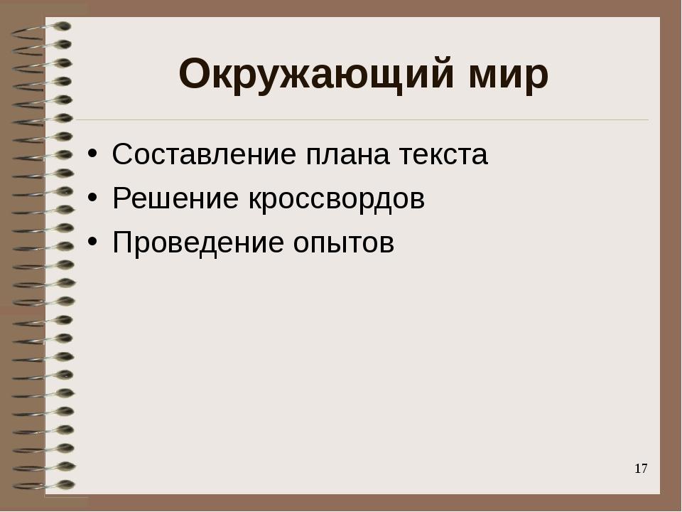 Окружающий мир Составление плана текста Решение кроссвордов Проведение опытов *
