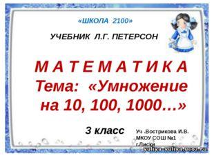М А Т Е М А Т И К А Тема: «Умножение на 10, 100, 1000…» «ШКОЛА 2100» 3 класс