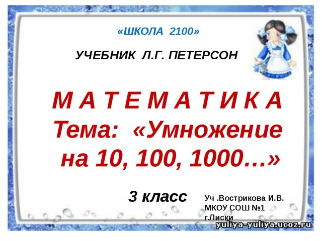 М А Т Е М А Т И К А Тема: «Умножение на 10, 100, 1000…» «ШКОЛА 2100» 3 класс...