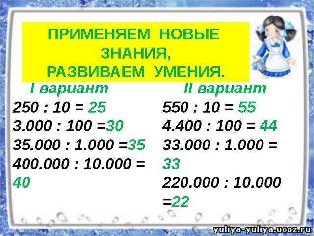 ПРИМЕНЯЕМ НОВЫЕ ЗНАНИЯ, РАЗВИВАЕМ УМЕНИЯ. I вариант 250 : 10 = 25 3.000 : 100...