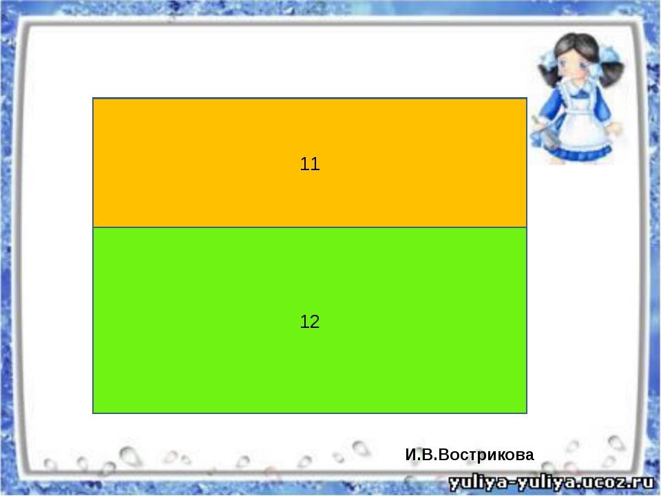 11 12 И.В.Вострикова