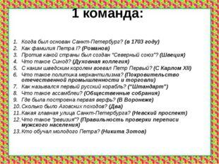 1 команда: Когда был основан Санкт-Петербург? (в 1703 году) Как фамилия Петра