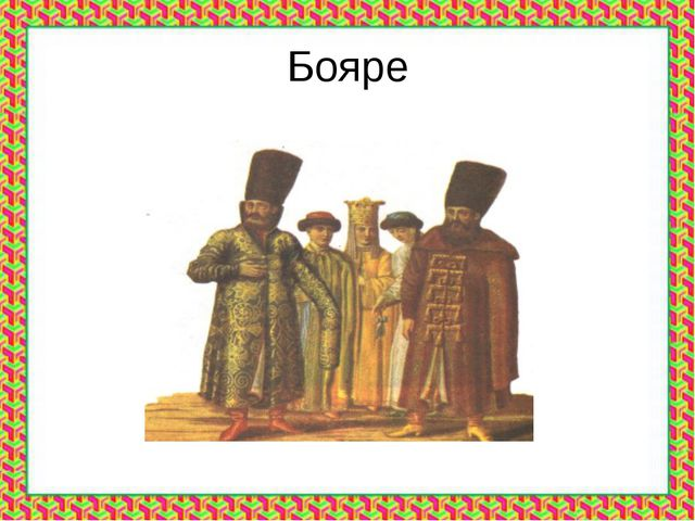 Бояре