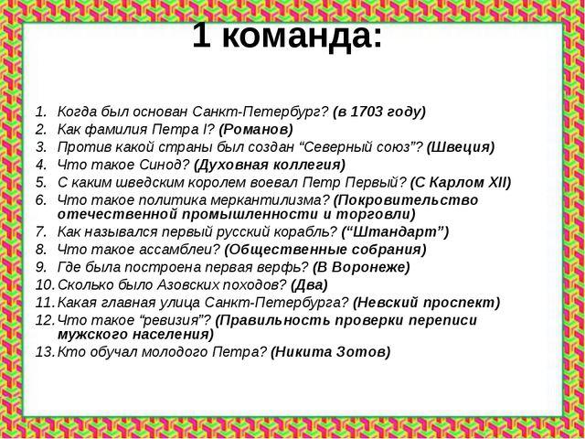 1 команда: Когда был основан Санкт-Петербург? (в 1703 году) Как фамилия Петра...