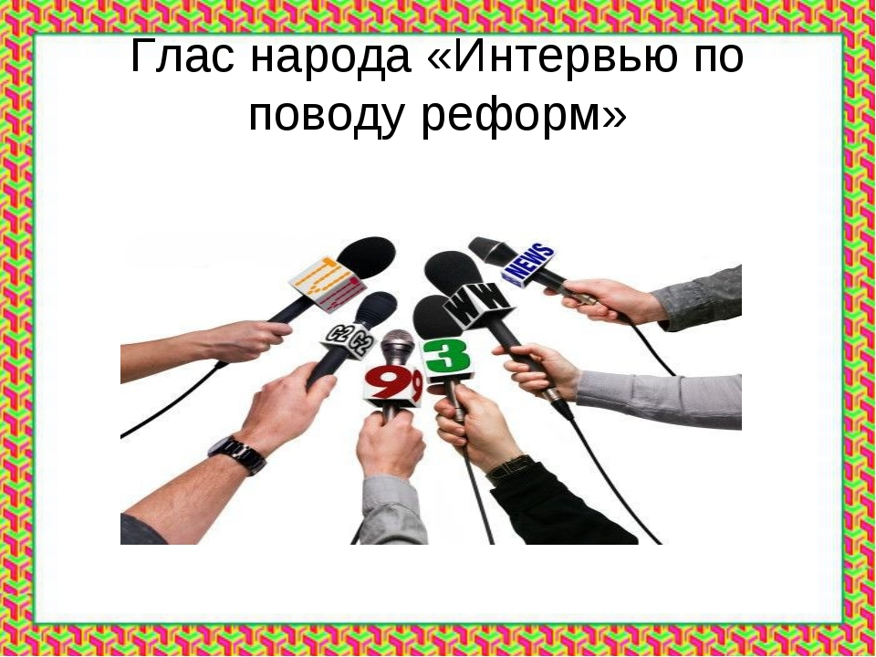 Глас народа «Интервью по поводу реформ»