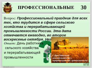 ПРОФЕССИОНАЛЬНЫЕ 30 Ответ: День работника сельского хозяйства и перерабатываю