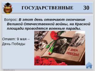 Ответ: 9 мая – День Победы Вопрос: В этот день отмечают окончание Великой Оте