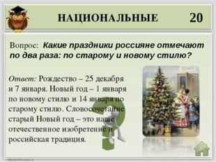 НАЦИОНАЛЬНЫЕ 20 Ответ: Рождество – 25 декабря и 7 января. Новый год – 1 январ