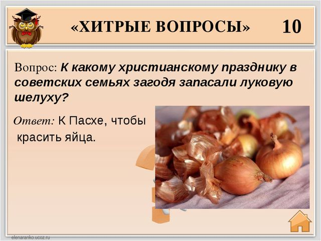 «ХИТРЫЕ ВОПРОСЫ» 10 Ответ: К Пасхе, чтобы красить яйца. Вопрос: К какому хрис...