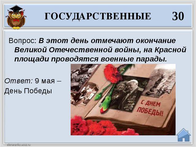 Ответ: 9 мая – День Победы Вопрос: В этот день отмечают окончание Великой Оте...
