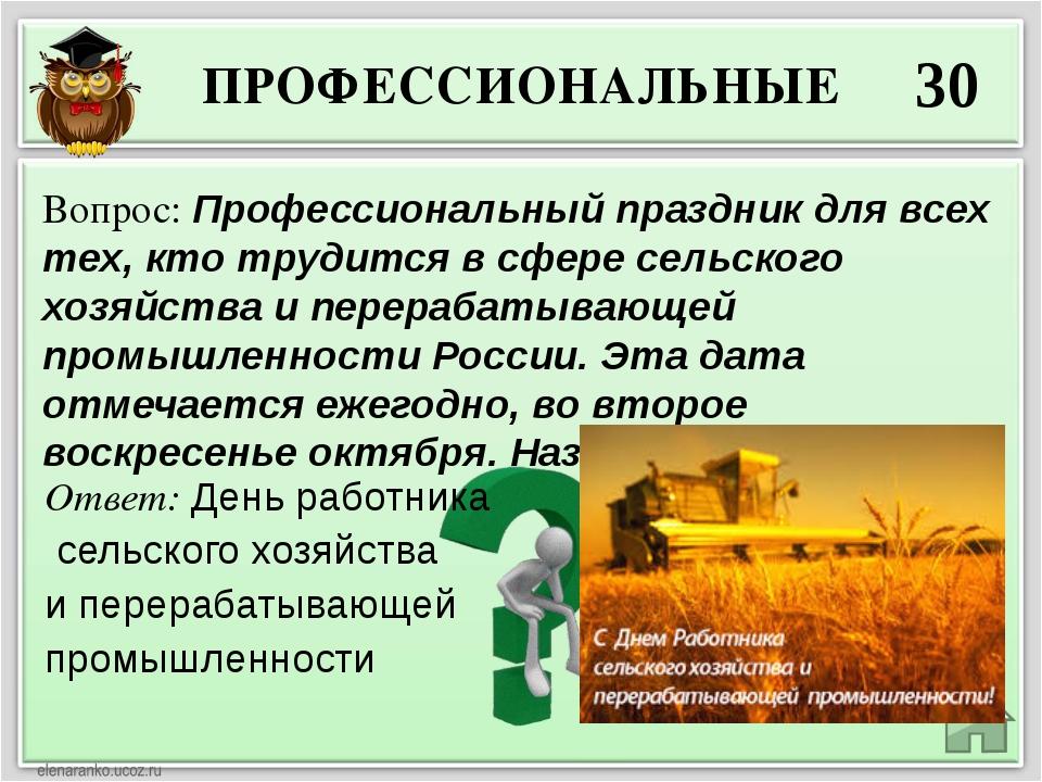 ПРОФЕССИОНАЛЬНЫЕ 30 Ответ: День работника сельского хозяйства и перерабатываю...