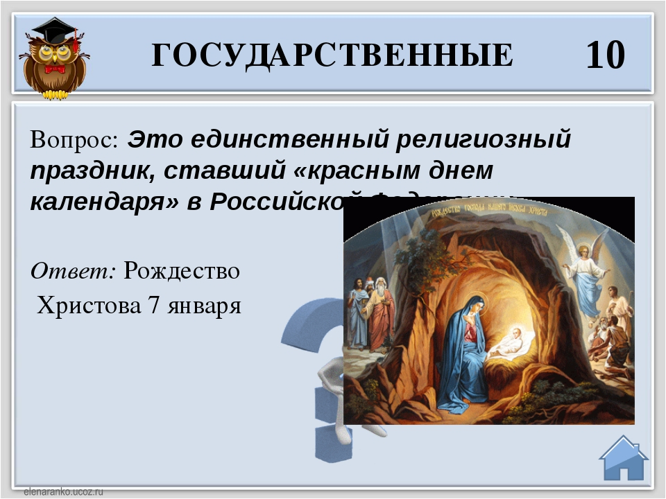 Ответ: Рождество Христова 7 января Вопрос: Это единственный религиозный празд...