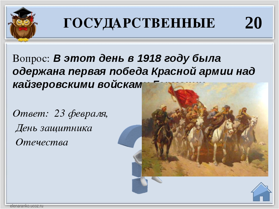 Ответ: 23 февраля, День защитника Отечества Вопрос: В этот день в 1918 году б...