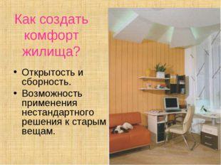 Как создать комфорт жилища? Открытость и сборность. Возможность применения не