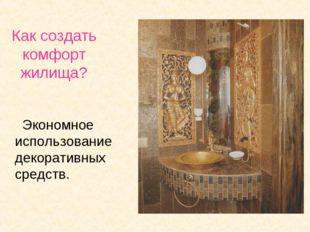 Как создать комфорт жилища? Экономное использование декоративных средств.
