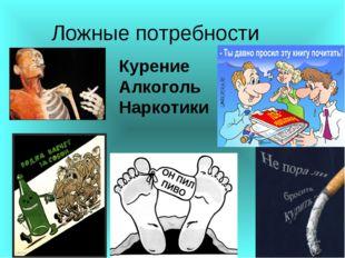 Ложные потребности Курение Алкоголь Наркотики