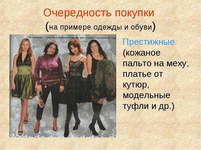 Очередность покупки (на примере одежды и обуви) Престижные (кожаное пальто на...