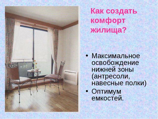 Как создать комфорт жилища? Максимальное освобождение нижней зоны (антресоли...
