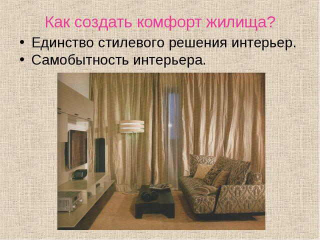 Как создать комфорт жилища? Единство стилевого решения интерьер. Самобытность...