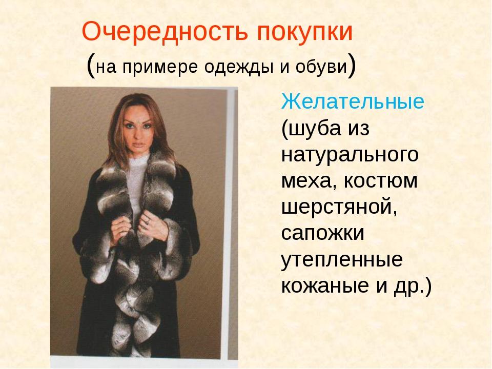 Очередность покупки (на примере одежды и обуви) Желательные (шуба из натураль...