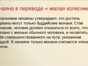 Хинаяна в переводе « малая колесница» Сторонники хинаяны утверждают, что дост