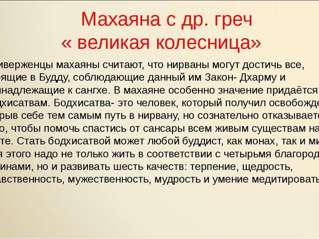 Махаяна с др. греч « великая колесница» Приверженцы махаяны считают, что нир...