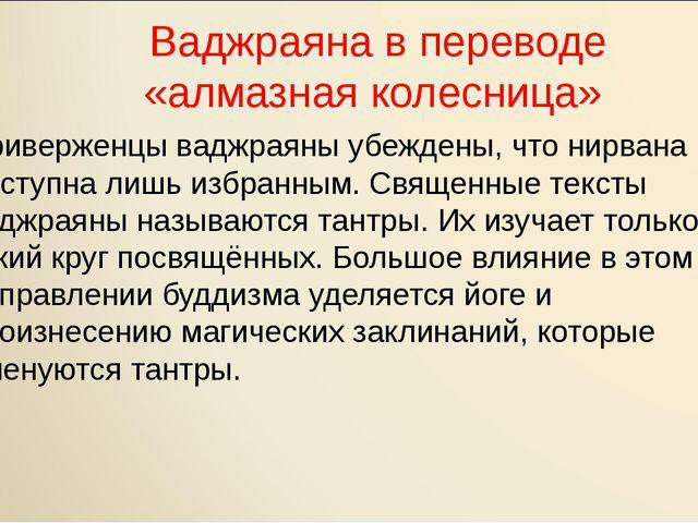 Ваджраяна в переводе «алмазная колесница» Приверженцы ваджраяны убеждены, чт...