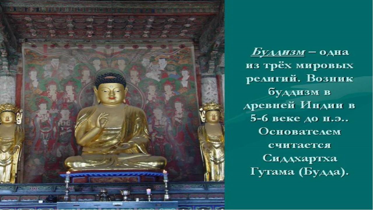 создании буддизм в картинках и с пояснениями так называют