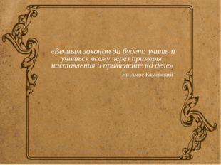 «Вечным законом да будет: учить и учиться всему через примеры, наставления и