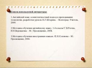 Список используемой литературы: Английский язык: компетентностный подход в п