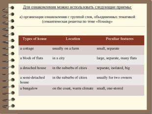 Для ознакомления можно использовать следующие приемы: а) организация ознакомл