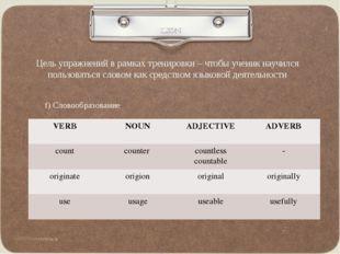 Цель упражнений в рамках тренировки – чтобы ученик научился пользоваться слов