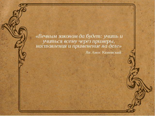 «Вечным законом да будет: учить и учиться всему через примеры, наставления и...