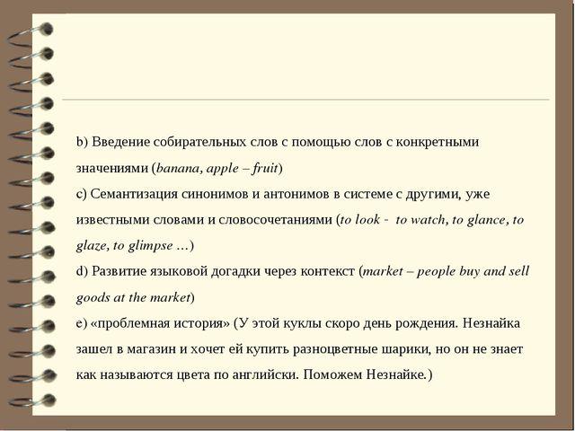 b) Введение собирательных слов с помощью слов с конкретными значениями (banan...