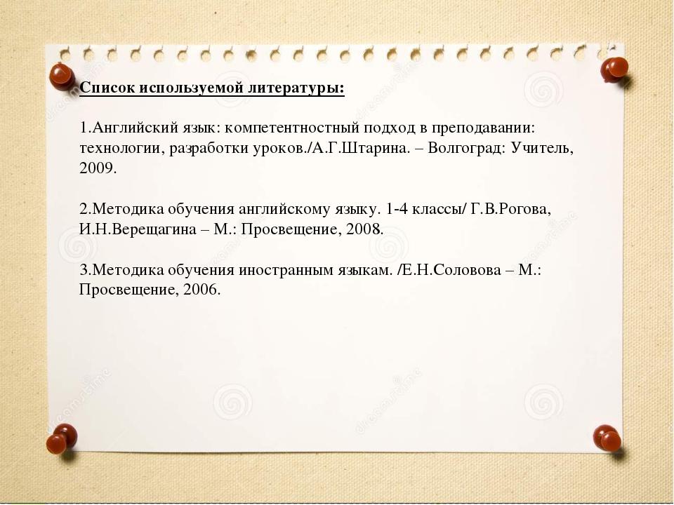Список используемой литературы: Английский язык: компетентностный подход в п...