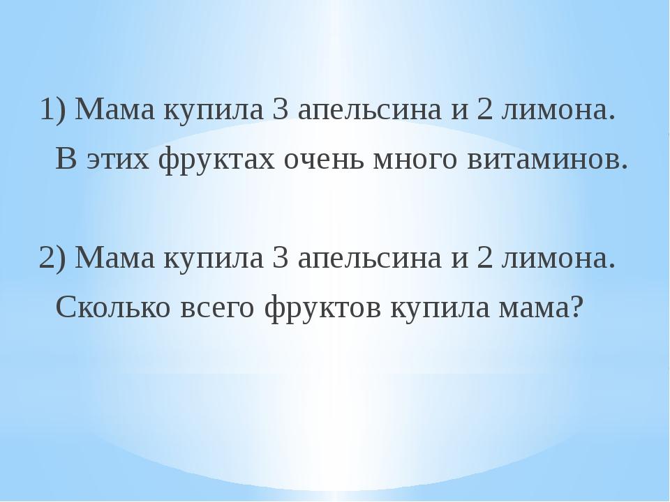 1) Мама купила 3 апельсина и 2 лимона. В этих фруктах очень много витаминов....