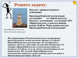 Преподдобенская колокольня Ризоположенского монастыря Высота «прямоугольного»