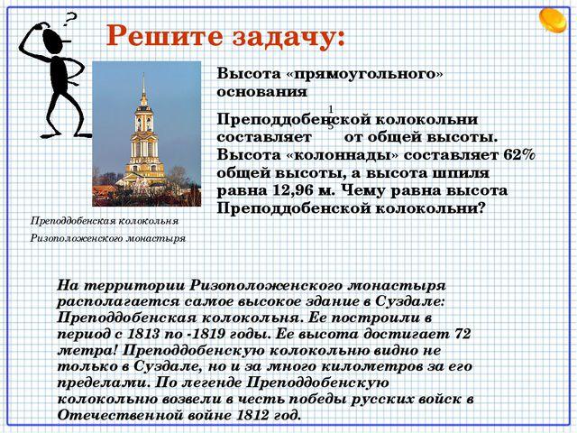 Преподдобенская колокольня Ризоположенского монастыря Высота «прямоугольного»...