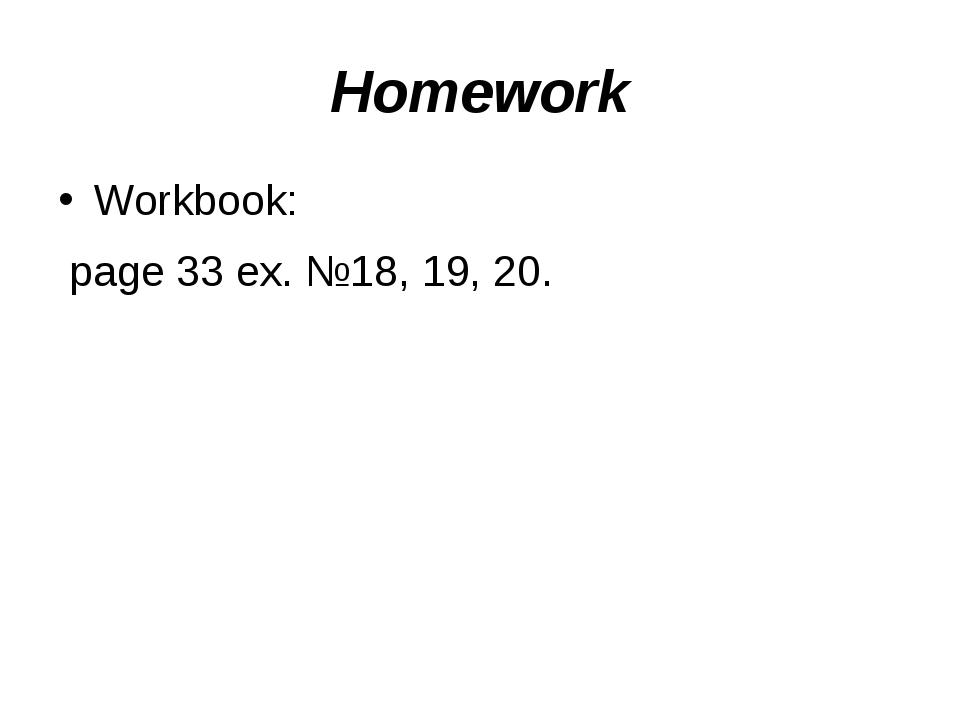 Homework Workbook: page 33 ex. №18, 19, 20.